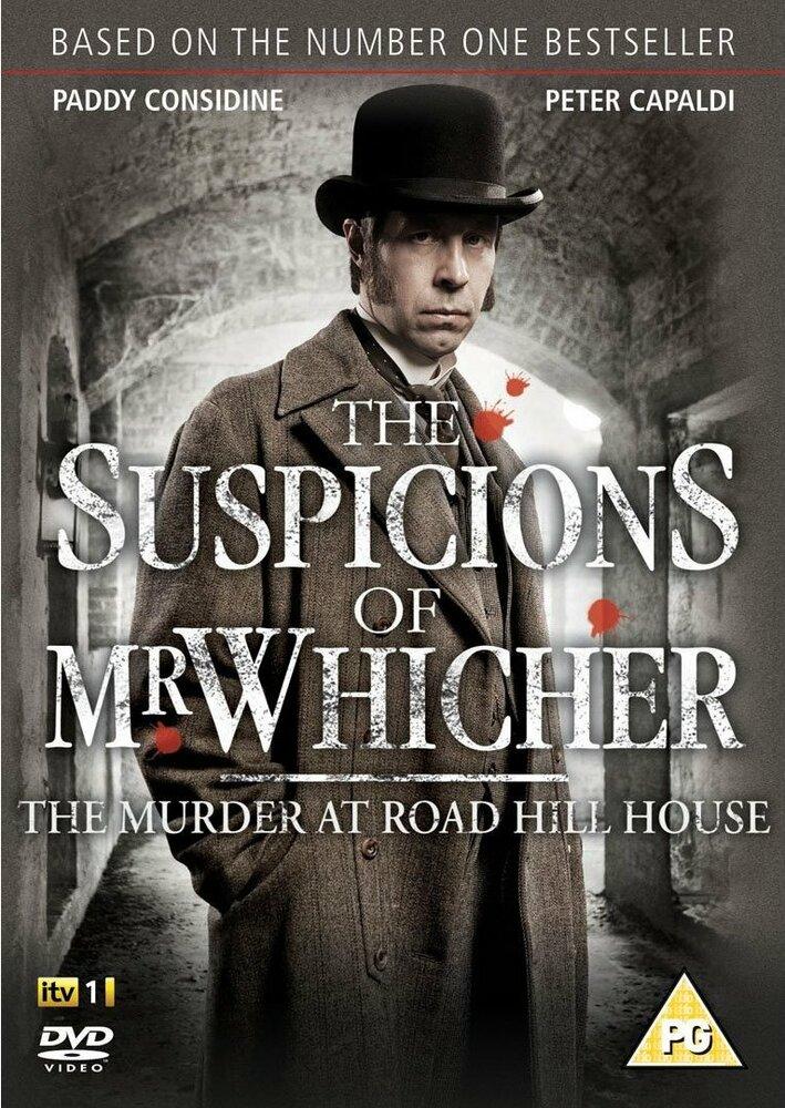 Подозрения мистера уичера скачать книгу
