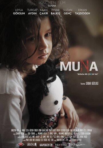 Муна / Muna / 2015