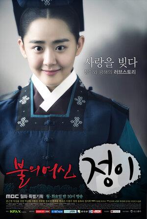 300x450 - Дорама: Богиня огня Чон-и / 2013 / Корея Южная