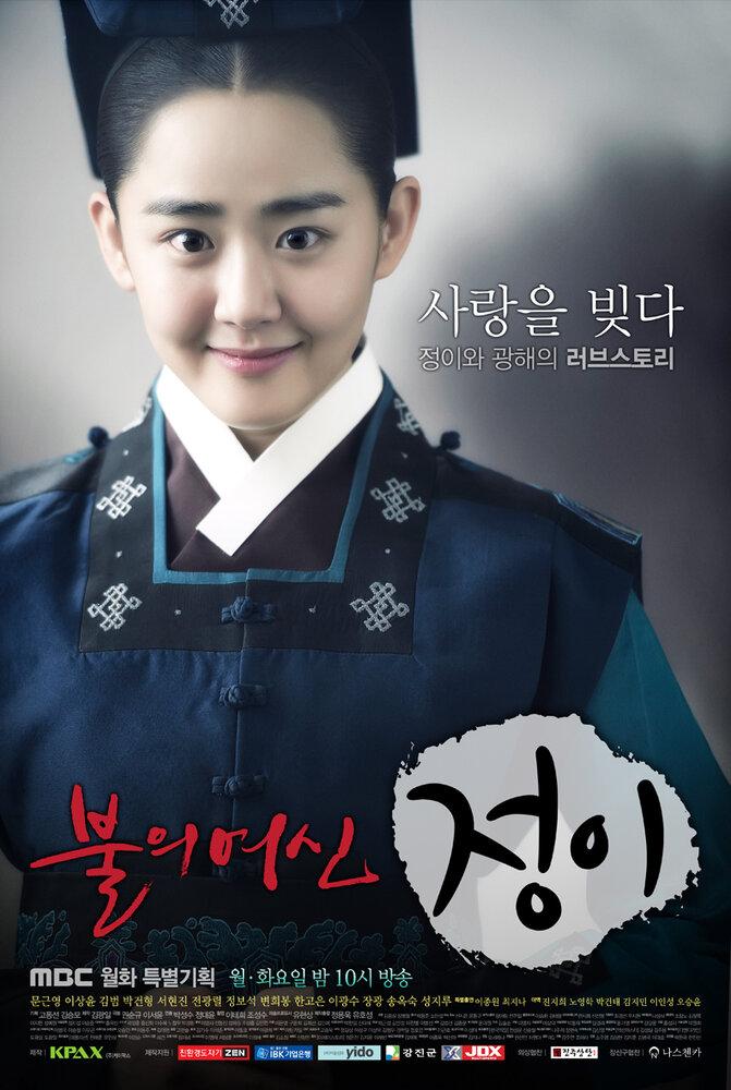 756497 - Богиня огня Чон-и ✦ 2013 ✦ Корея Южная