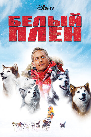 ����� ���� (Eight Below)