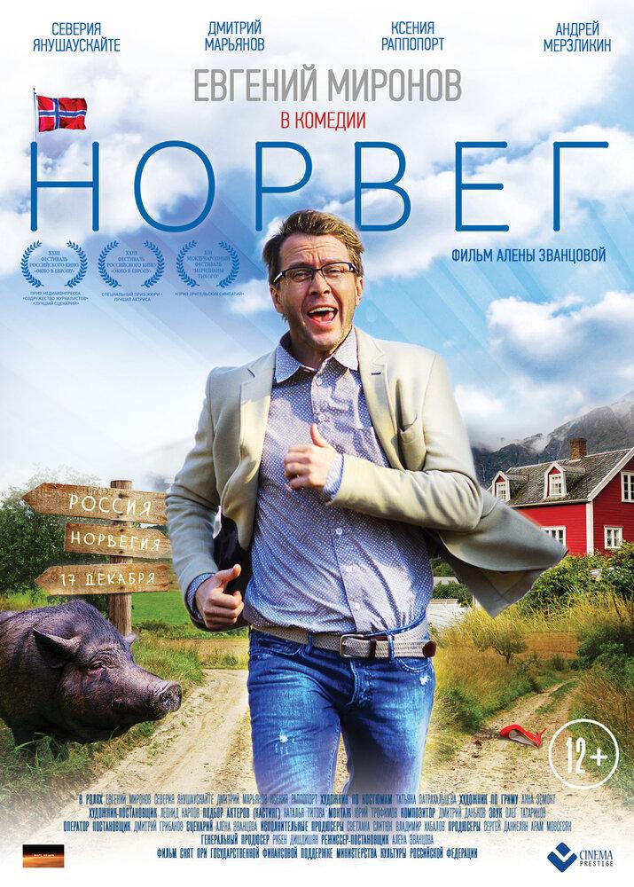Норвег (2015)