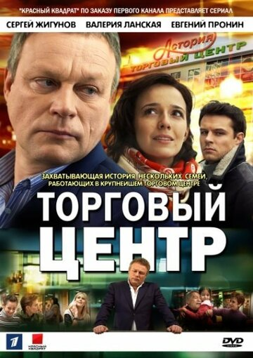 Торговый центр (Torgoviy tsentr)