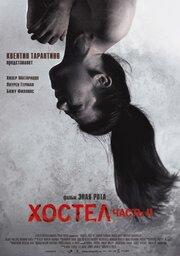 Хостел 2 (2007)