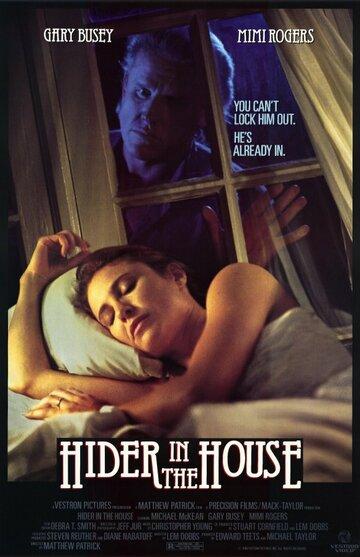 Скрывающийся в доме (1989)