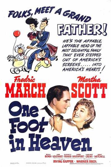 Один шаг в раю (1941)