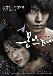 Монстр (2013)