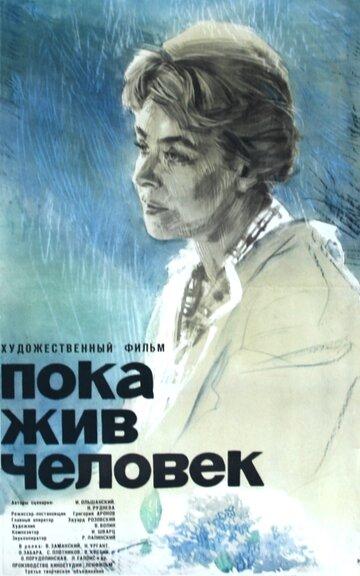 Пока жив человек (1963) полный фильм