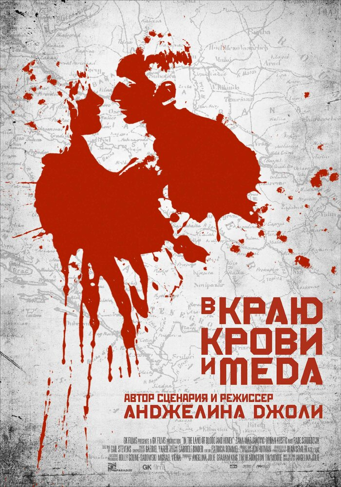 В краю крови и меда / In the Land of Blood and Honey (2011)