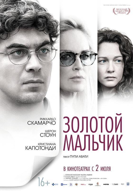 Отзывы к фильму – Золотой мальчик (2014)