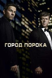 Смотреть Город порока (2013) в HD качестве 720p