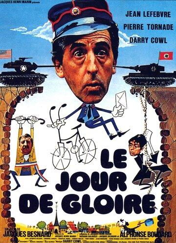 День славы (1976)