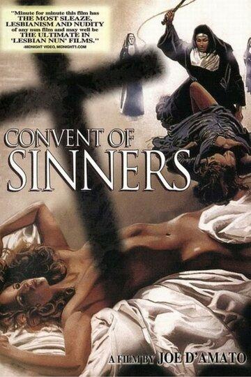 Монастырь греха