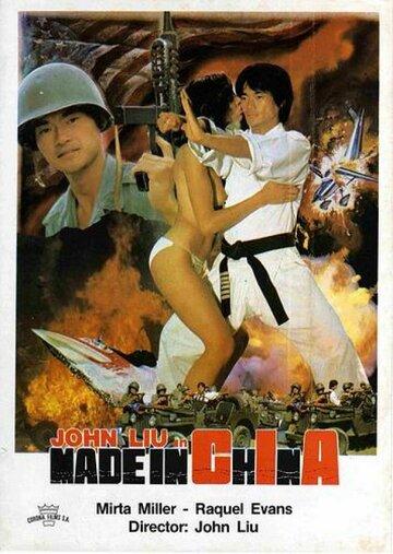Сделано в Китае (1982)