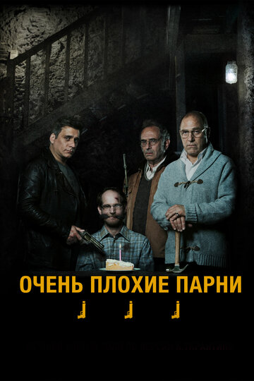 ����� ������ ����� (Big Bad Wolves)