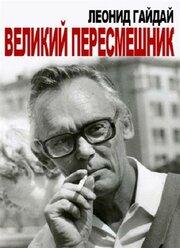 Леонид Гайдай. Великий пересмешник (2013)