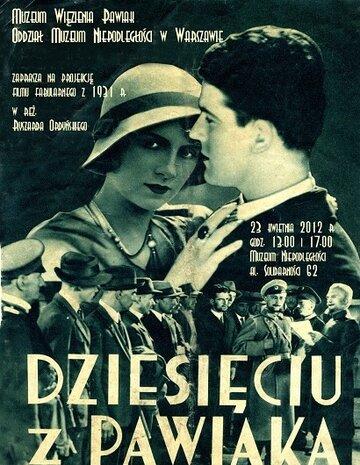 Десять из Павиака (1931)