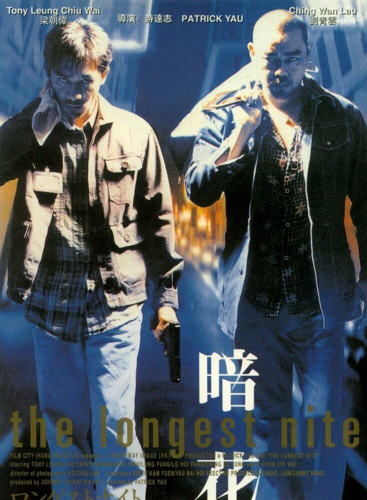 22808 - Самая долгая ночь ✸ 1998 ✸ Гонконг