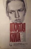 Открытая книга (1973)