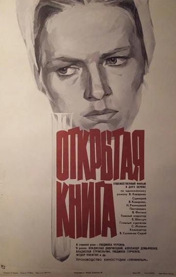 Открытая книга (1973) полный фильм онлайн