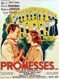 Обещания (Promesses)