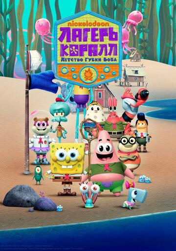 Лагерь «Коралл»: Юные годы Губки Боба 2021 | МоеКино