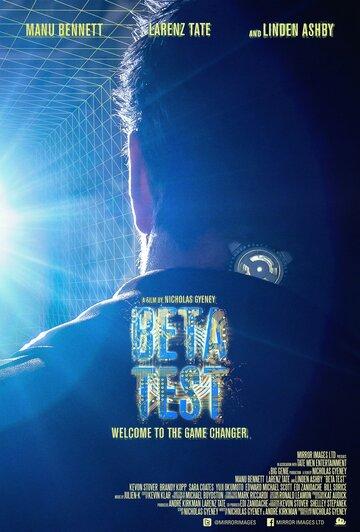 Фильм Бета-тест
