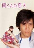 Подружка Минами (2004) полный фильм онлайн