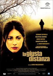 Держать дистанцию (2007)