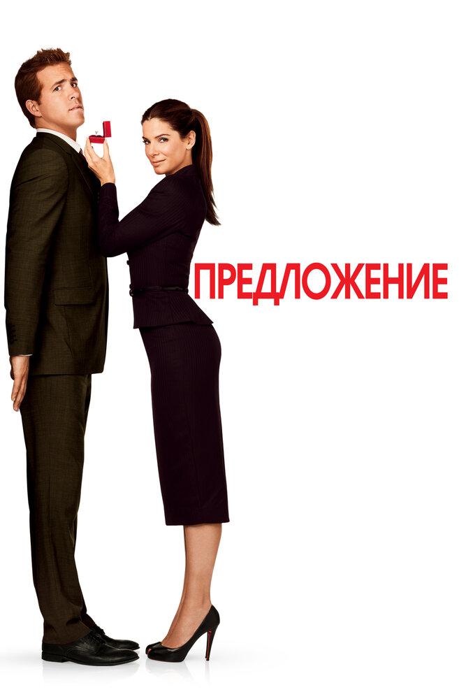 Предложение (2009) - смотреть онлайн