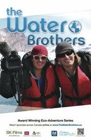 Водные братья (2012)