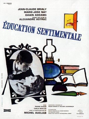 Воспитание чувств (1962)