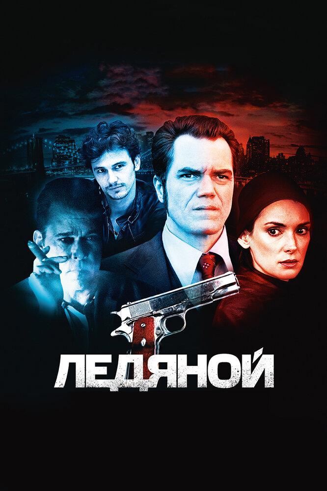 Ледяной (2013) - смотреть онлайн в HD 720