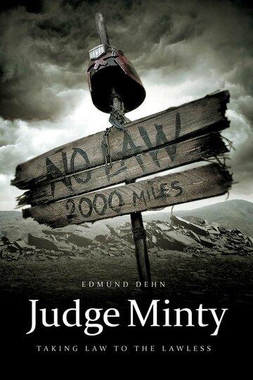 Судья Минти (Judge Minty)