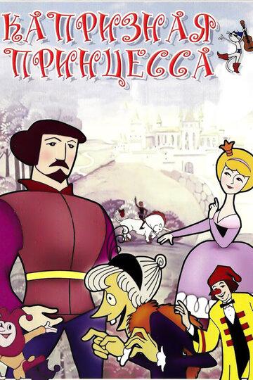 ��������� ��������� (Kapriznaya princessa)