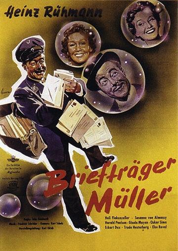 Почтальон Мюллер (1953)