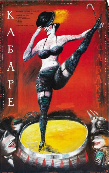 Cabaret | კაბარე | Кабаре (ქართულად),[xfvalue_genre]