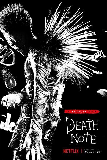 Тетрадь смерти / Death Note
