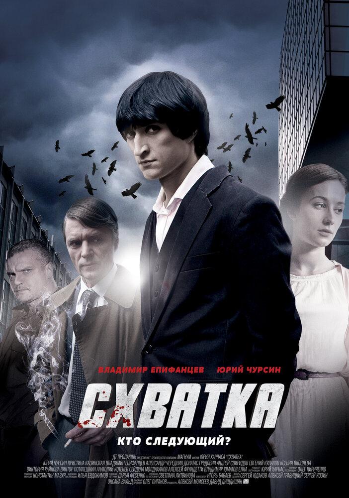 Русский фильм 2018 стычка