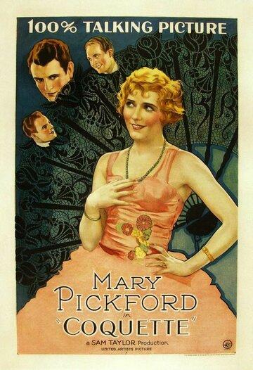 Кокетка (1929) полный фильм онлайн