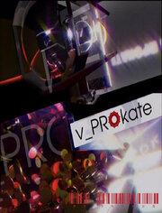 v_PROkate (2010) смотреть онлайн в хорошем качестве