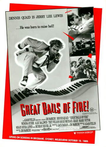 Большие огненные шары / Great Balls of Fire! (1989)