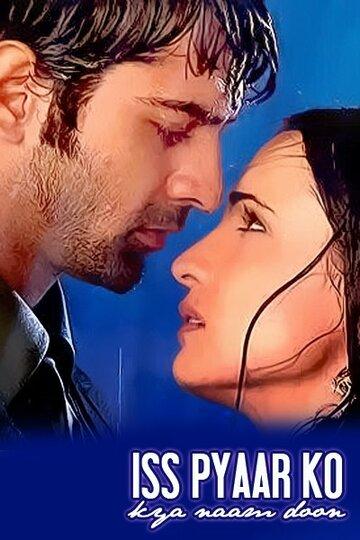 Как назвать эту любовь? / Iss Pyaar Ko Kya Naam Doon (2011-2012) Индийский сериал