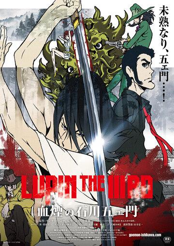 Люпен III: Кровь Гоэмона Исикавы (2017)