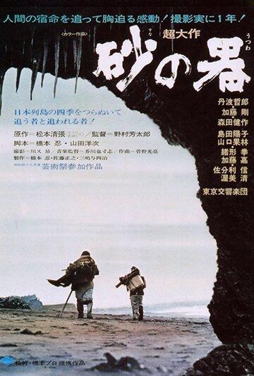 Скачать дораму Крепость на песке Suna no utsuwa