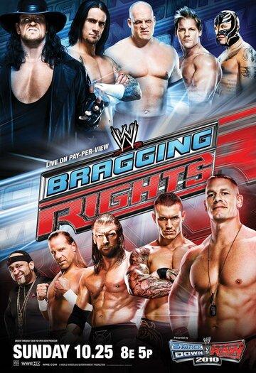 WWE Дерзкие привилегии (WWE Bragging Rights)