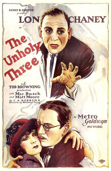 Несвятая троица (1925) полный фильм онлайн