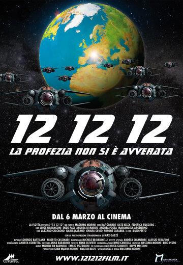 Фильм 12 12 12