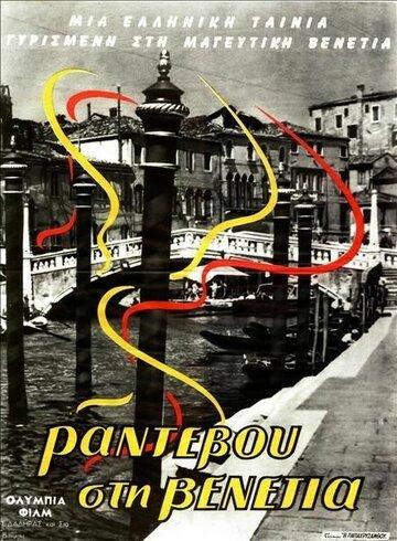 Свидание в Венеции (1960)