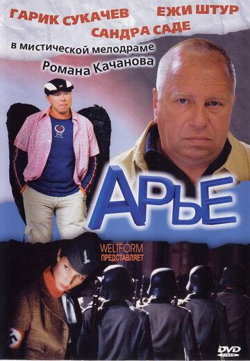Арье (2005) — отзывы и рейтинг фильма
